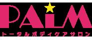 パルム江古田店|エステ・痩身・整体リラクゼーション