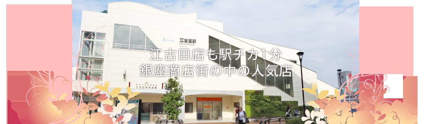 江古田店も駅チカ1分銀座商店街の中の人気店